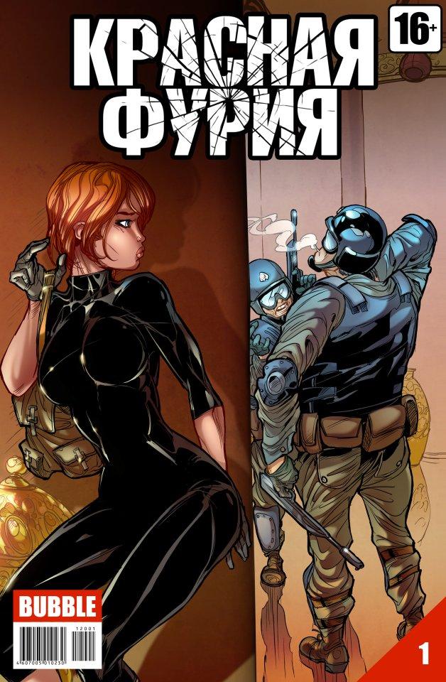 Русские комиксы для взрослых скачать фото 341-474